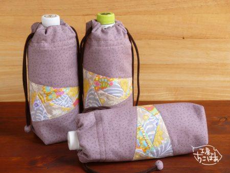 紫色のボトルカバー