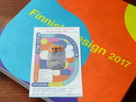 フィンランド・デザイン展 半券と図録