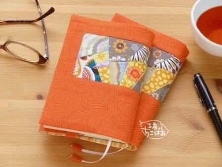 元気いっぱい オレンジ色の文庫判