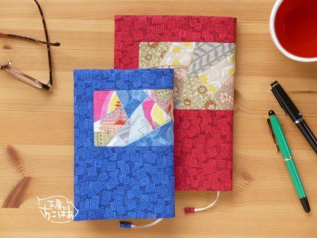 青と赤のブックカバー