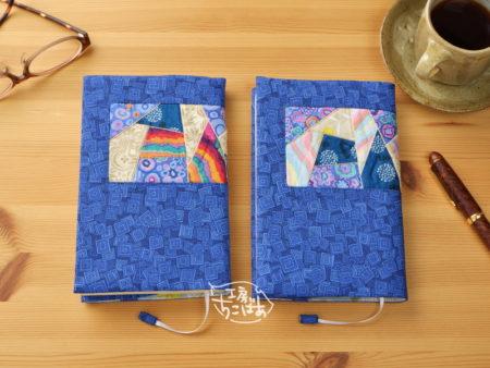 新書判のブックカバー 2種類